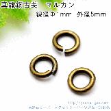 マルカン5mm×線径1mm 真鍮×金古美(アンティークゴールド)30個入から販売 [26927671]