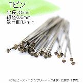 Tピン(ティーピン)全長30mm線径0.6mm受け皿1.2mm金古美(アンティークゴールド)/25本入から販売(26935509)