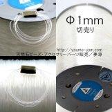 天然石ブレスレットゴム紐 頑丈伸縮性が強いシリコンゴム紐線径1mm (1M入/10M入/50M入)切売り(26938486)