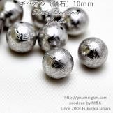 天然石ビーズ ギベオン隕石(鉄隕石)丸玉 実物 ラウンドビーズ 10mm 1粒〜【27218008】