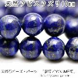 ラピスラズリ ラウンドビーズ(丸玉ビーズ)10mmAAA  1粒/10粒(30803034)