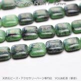 天然石ビーズ ルビーインゾイサイト(灰簾石)スクエアカットビーズ 12mm 1粒〜【30822599】