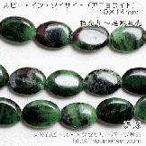 天然石ビーズ ルビーインゾイサイト(灰簾石)オーバルカットビーズ 10mm×14mm 1粒/10粒【30822611】