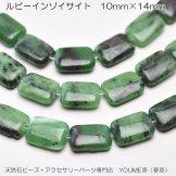 ルビーインゾイサイト レクダンブル 10mm×14mm 1粒/10粒(30822617)
