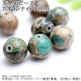 カオリナイト  10mm  1粒/10粒入(30822894)