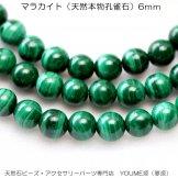 マラカイト(孔雀石) 6mm AAA  2粒/30粒入/50粒入連(30823142)