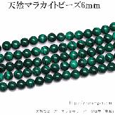 天然石ビーズ マラカイト(孔雀石)ラウンドビーズ 6mm AAA 2粒〜【30823142】