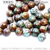 グリーンオパール/アフリカングリーン オパール 12mm 1粒/10粒入(30823280)