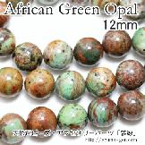 天然石ビーズ オパール(蛋白石)大玉 アフリカングリーン ラウンドカットビーズ 12mm 1粒〜【30823280】