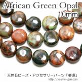天然石ビーズ オパール(蛋白石)アフリカングリーン コインビーズ 10mm 2粒〜【30823299】