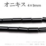 オニキス(黒瑪瑙)チューブビーズ 4×9mm 1粒/10粒入(30839506)
