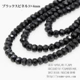 ブラック スピネル ロンデルビーズ/ボタンカットビーズ 直径4mm 厚み3mm (30851264)