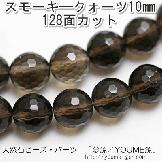 スモーキークォーツ(煙水晶)10mm 128面ラウンドカットビーズ  1粒〜【30873314】