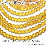 天然石ビーズ シトリン(黄水晶)丸玉 ラウンドカットビーズ 4mm 2粒〜【30873713】