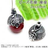 ビーズキャップ(花座・座金)銀古美 21×22mmどんぐりキャップモチーフ(35969357)