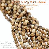 天然石ビーズ ジャスパー(碧玉石)丸玉 ピクチャー 4mm 2粒〜【41053468】