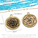 バラ(薔薇)フラワーモチーフ プレート チャーム 36×32mm アンティークゴールド金古美(41150340)