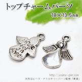 カン付メタルトップチャームパーツ/エンジェル両面モチーフ18×13.5mm/銀古美(41274679)