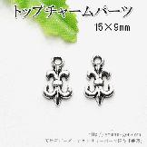 カン付きメタルトップチャームパーツ/百合の紋章モチーフ15×9mm/真鍮シルバー/4個入100円(41276939)