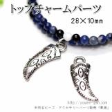カン付きメタルトップチャームパーツ/ナイフ両面モチーフ28×10mm/真鍮シルバー(41277651)