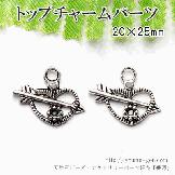 カン付メタルトップチャームパーツ/ハートキューピッドモチーフ20×25mm/銀古美(41278215)