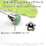 メタルビーズキャップ・座金・花座パーツ 銀古美8×5mm/6個入り(41278474)