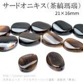 天然石ビーズ サードオニクス(紅縞瑪瑙)茶縞 タンブルカット 21×17mm 1粒〜【41290878】