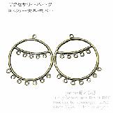 ピアス7連×5連バーのジョイントつなぎパーツ 39mm/2個入から(41306732)
