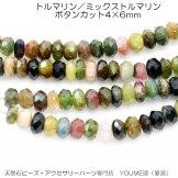 天然石ビーズ トルマリン(電気石)高品質 ミックス ボタンカットビーズ AAA 4×6mm 5粒〜【41775503】