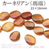 天然石ビーズ レッドアゲート(赤瑪瑙)カーネリアン オレンジ タンブルカット 21×16mm 1粒〜【41830592】