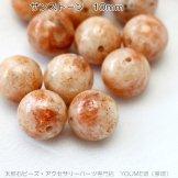 天然石ビーズ サンストーン(日長石)丸玉 ラウンドカットビーズ 10mm 2粒〜【41831928】