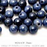 サファイア 7mm 1粒〜(41849193)