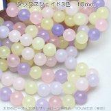 3色ミックスジェイド(ジェード・軟玉ヒスイ)10mm 3粒入/30粒入(41853268)