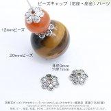 メタルパーツ(ビーズキャップ)【銀古美】9mm 2個/100円[46898679]