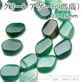 天然石ビーズ グリーンアゲート(緑瑪瑙)タンブルカット 21×16mm 1粒〜【46909327】