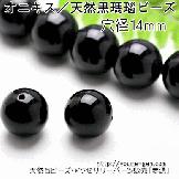 オニキス 14mm ラウンドビーズ  1粒/10粒入(49700617)