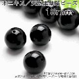 オニキス ラウンドビーズ 18mm 1粒/10粒入(49703540)