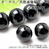 オニキス ラウンドビーズ 20mm 1粒/10粒入(49703932)