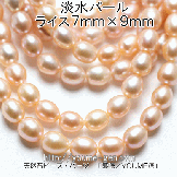 淡水パール(真珠)ベージュ・オレンジカラー/ライス7mm×9mm(49750730)