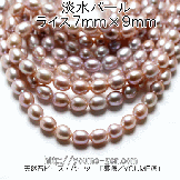 淡水パール(真珠)ライス7mm×9mmバイオレット・パープル色/5色販売(49751938)