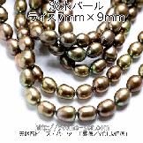 淡水パール(真珠)ライス7mm×9mm ゴールデンオーラ/5色販売 (49752801)