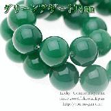 天然石ビーズ グリーンアゲート(緑瑪瑙)大玉 ラウンドビーズ 14mm AAA 1粒〜【49754328】