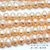 淡水パール(真珠)オレンジ・ベージュカラー/ポテト5mm-6.5mm(49761374)