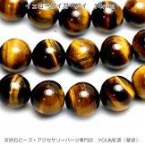 イェロー タイガーアイ(黄虎目石) 14mm 1粒/10粒/30粒(49810030)