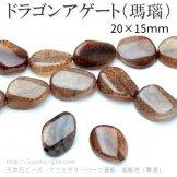 天然石ビーズ ドラゴンアゲート(龍紋瑪瑙)タンブルカット 20×15mm 1粒〜【49810284】