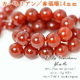 天然石ビーズ レッドアゲート(赤瑪瑙)大玉 カーネリアン 14mm 1粒〜【49921695】
