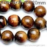 イェロータイガーアイ(黄虎目石)20mm (B) 1粒/10粒(49924963)