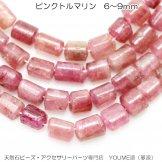 トルマリン/ピンクトルマリン チューブ  6〜9mm  1粒/10粒(50023274)