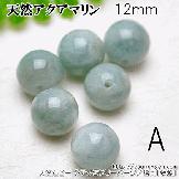 アクアマリン ラウンドビーズ 12mm 1粒/5粒【50023473】