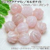 ピンクアクアマリン モルガナイト ツイストカットビーズ 12mm  1粒/5粒【50083562】